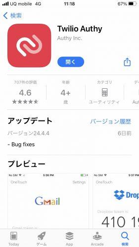 アプリ Twillio Authy