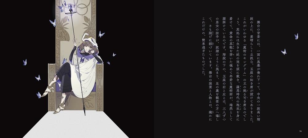 乙女の本棚シリーズ『魔術師』