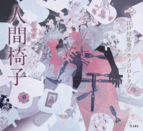 乙女の本棚シリーズ『人間椅子』