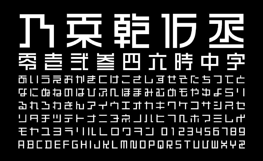 フォント『東亜重工』収録文字例