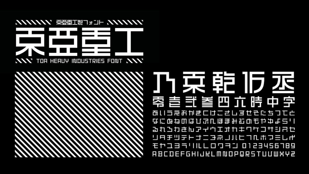 弐瓶勉監修『東亜重工フォント』が発売 フォントメーカーイワタと共同開発