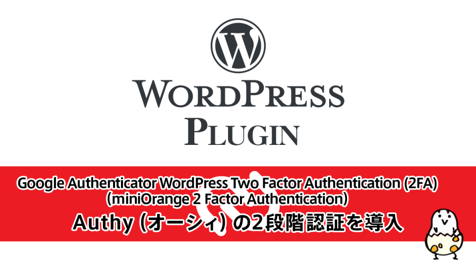 WordPressログインに『Authy』2段階認証を設定 プラグイン『Google Authenticator WordPress Two Factor Authentication (2FA)』編