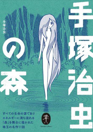 『手塚治虫の森』