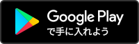 アプリ マンガワン Android版 ダウンロード