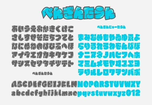 フロップデザインフォント『ぺんぎんたうん』