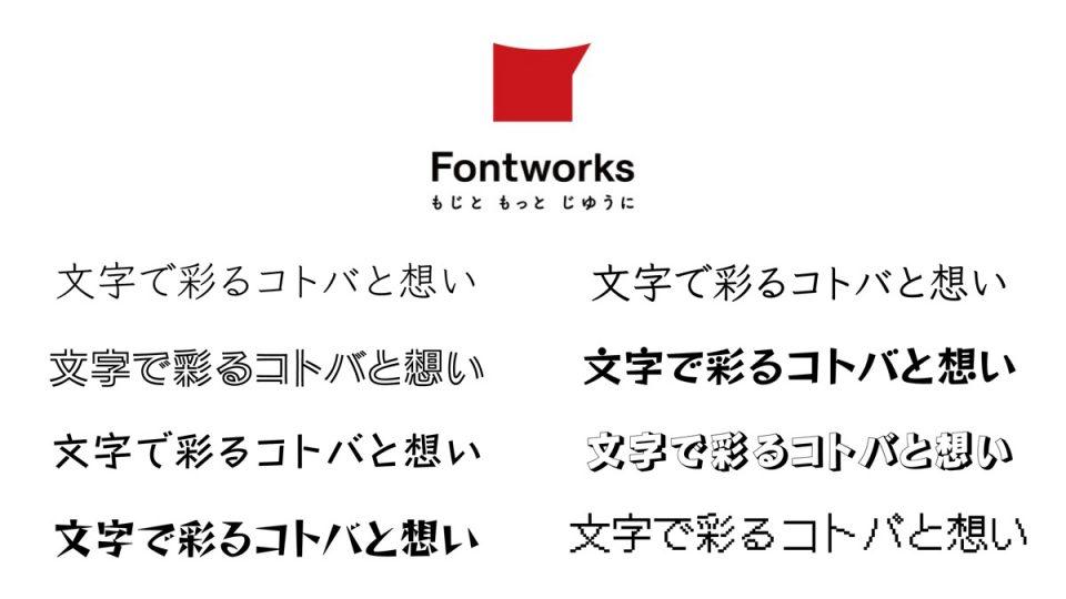 フォントワークス 日本語8書体を『Google Fonts』と『 GitHub』で配信・配布開始