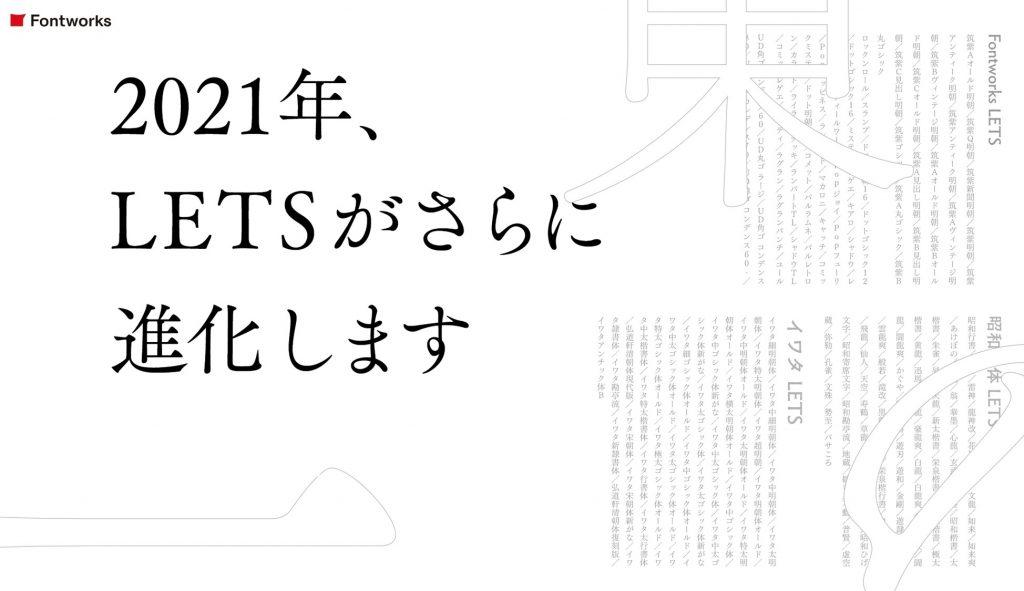 年間定額制フォントサービス『LETS』 リニューアル