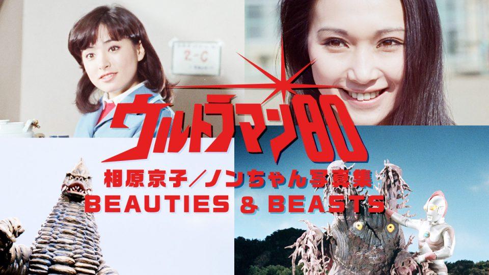 ウルトラマン80 写真集『BEAUTIES & BEASTS』発売! 作中ヒロインと全怪獣を網羅