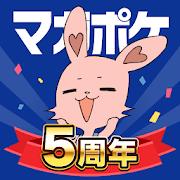 『マガポケ』 アプリアイコン