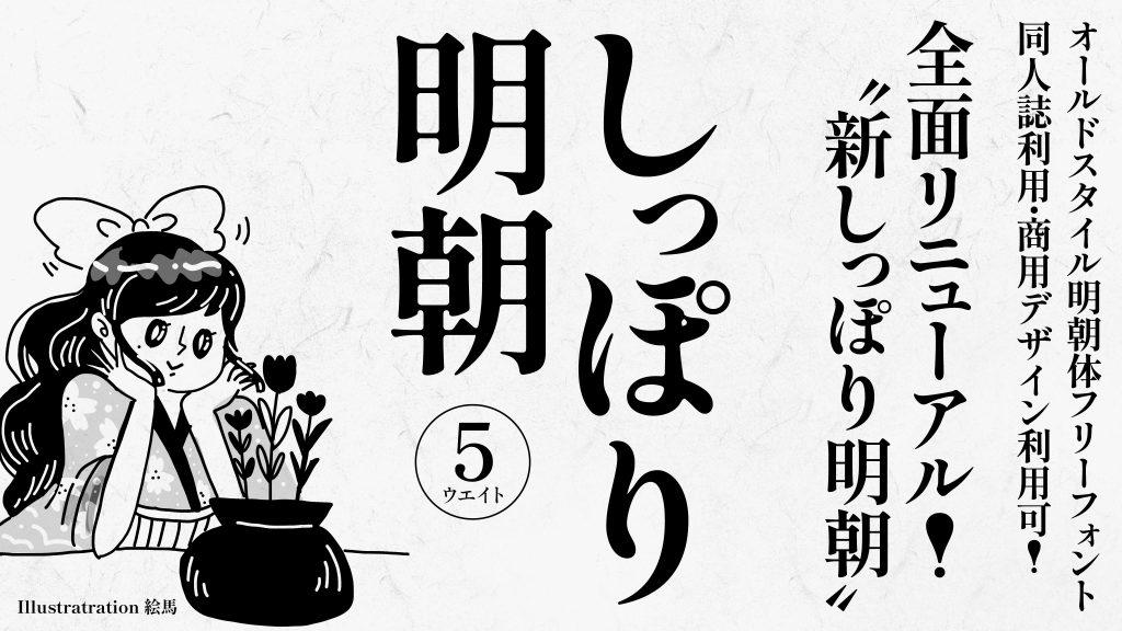 フォントダス 日本語フォント『しっぽり明朝 Ver3』を公開 商用利用OK Googleフォントへの提供も
