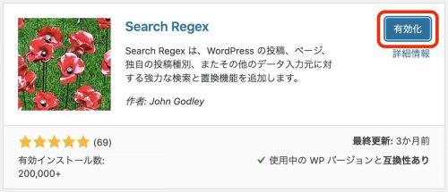 『Search Regex』プラグインを有効化