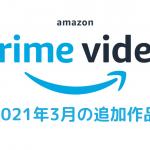 2021年3月 Amazonプライムビデオ無料配信作品まとめ! ジョンウィック最新作も