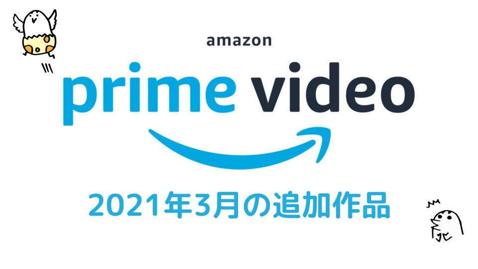 Amazonプライムビデオ2021年3月の追加作品