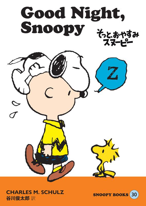SNOOPY BOOKS 30巻