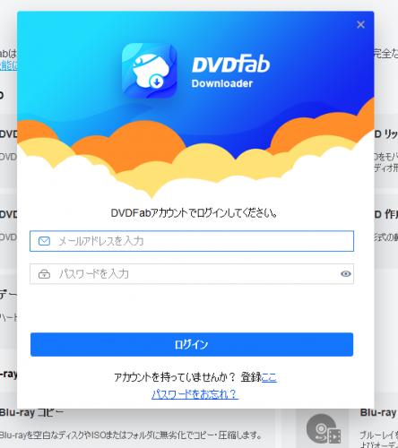 DVDFabアカウントとライセンスは紐づけられる