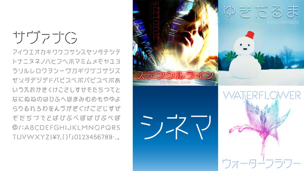 ChibaDesign 商用OKの新フォント『サヴァナG』リリース 細ゴシックを基調にしたステンシルフォント