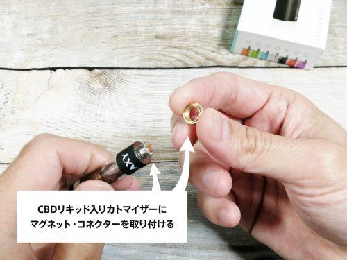 電極側にネジ式でマグネットコネクターを取り付ける。ねじ式。