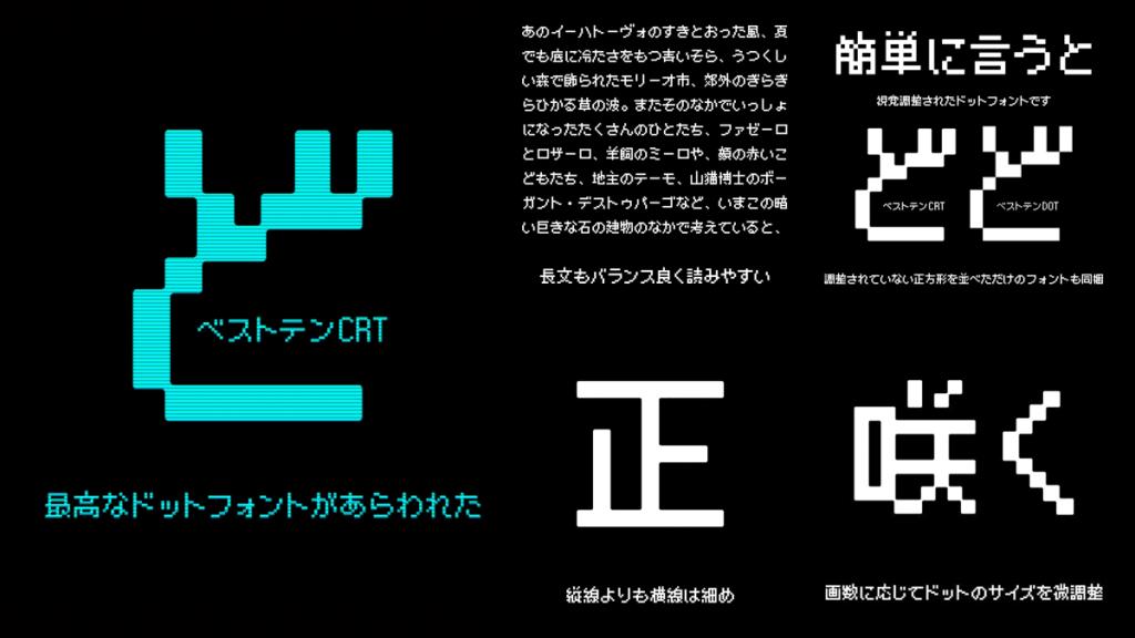 フロップデザイン ドットフォント『ベストテンFONT』商用利用OKの完全無料