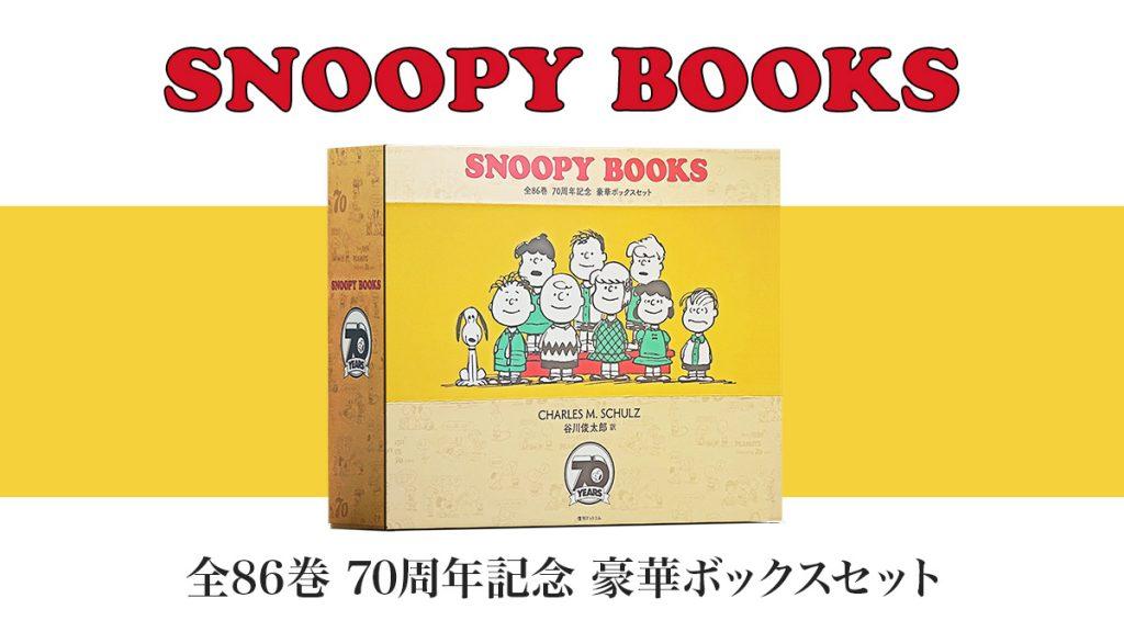 『PEANUTS』連載70周年記念 『SNOOPY BOOKS 全86巻 豪華ボックスセット』が復刻