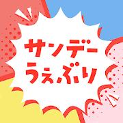『サンデーうぇぶり』 アプリアイコン