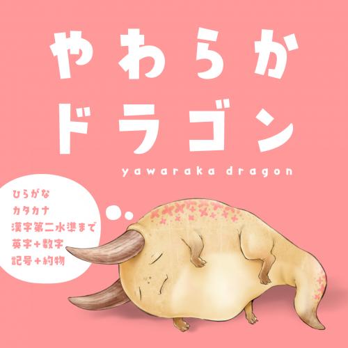 ヤマナカデザインワークス『やわらかドラゴン』