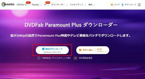 DVDfabダウンローダー、各種情報ページで『無料ダウンロード』をクリックして、インストーラーをダウンロード
