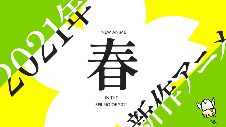 2021年春の新作アニメまとめ 公式サイトリンク付き一覧とピックアップ!