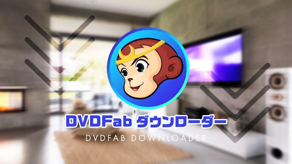 『DVDFab ダウンローダー』対応サービスと機能解説 【製品提供記事】