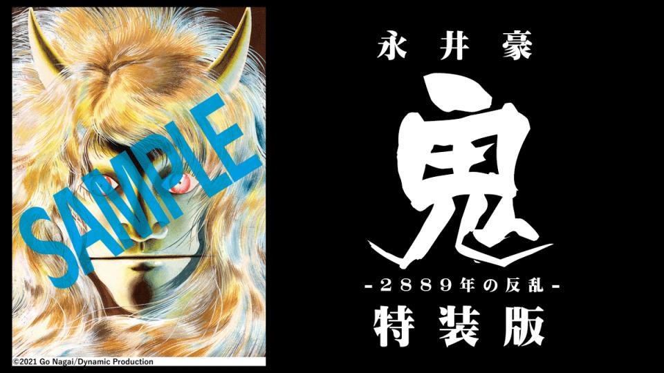 永井豪『鬼 2889年の反乱』が超豪華特装版にて復刊発売!