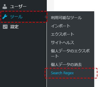 WordPress管理画面の左メニューから[ツール] > [Search Regex] と選択