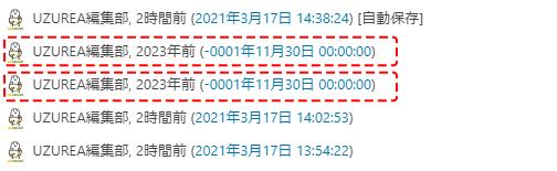 『Search Regex』をつかって更新された記録は残るが、日付日時がおかしい。とはいえ、リビジョン機能をつかってもとに戻せるのはうれしい。