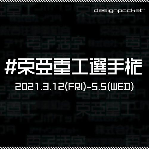 弐瓶勉監修「東亜重工製フォント」を使った画像や動画を募集する Twitter参加型コンテストを開催!