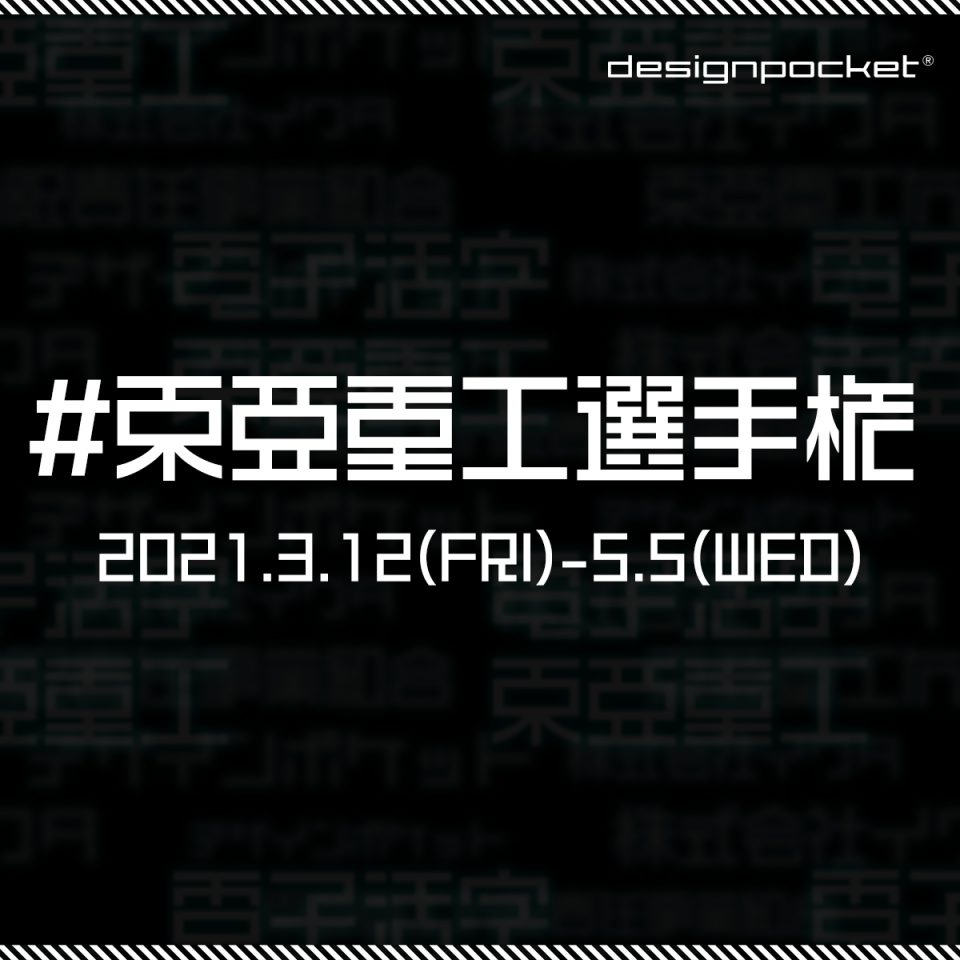 東亜重工製フォント Twitterで 『#東亜重工選手権』画像&動画コンテスト開催