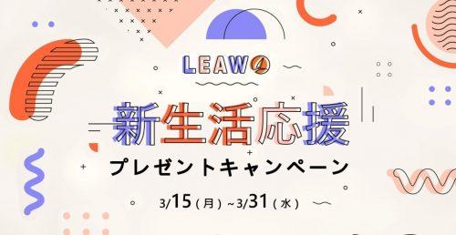 Leawo新生活応援プレゼント