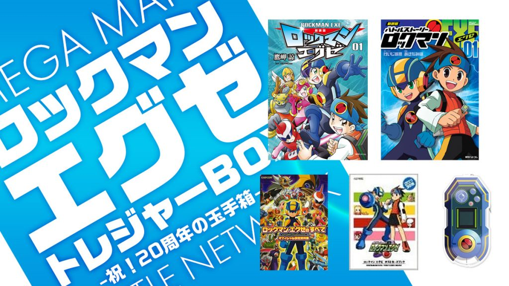 ロックマンエグゼ 20周年『トレジャーBOX』発売!! ファン必携の特別アイテムを収録