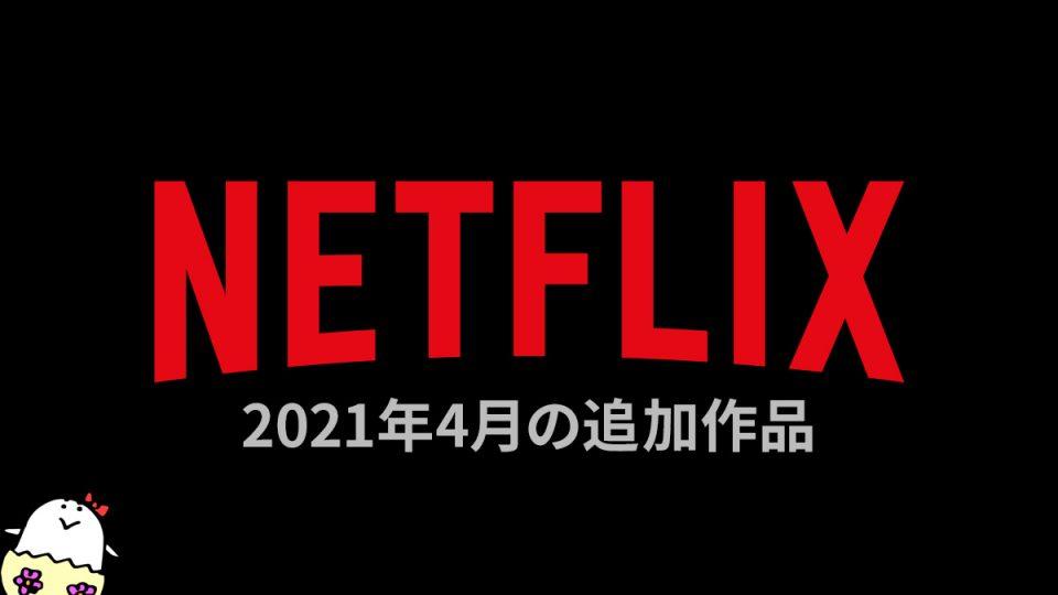 2021年4月Netflix配信作品一覧! アニメ『極道主夫』ほか、独占配信・オリジナル作品満載!