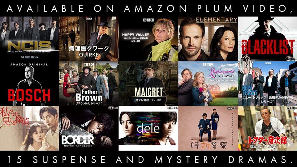Amazonプライムビデオでたっぷり楽しめる ミステリ&サスペンス シリーズ 15選