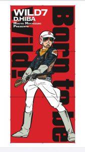 ビッグポスター『ワイルド7 飛葉大陸(ひば だいろく)』
