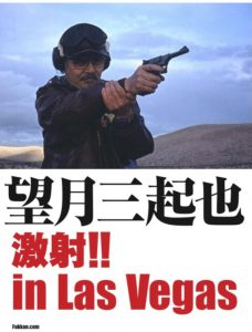 オリジナルDVD 『激射! in Las Vegas』