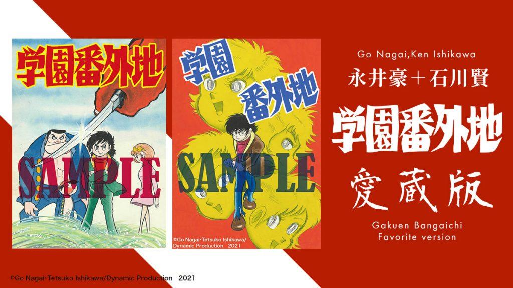 永井豪+石川賢『学園番外地[愛蔵版]全2巻』 47年ぶりの単行本化! カラーページなども再現
