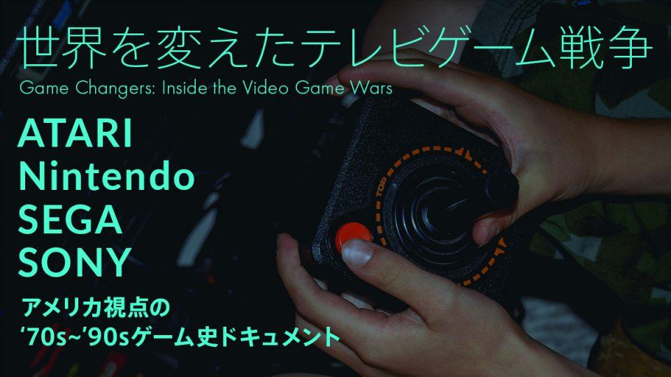ATARI、任天堂、SEGA、そしてSony参戦……アメリカ視点のゲーム史ドキュメント『世界を変えたテレビゲーム戦争』