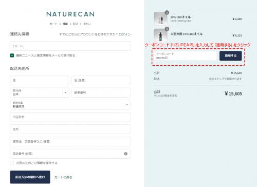 uzurea読者限定 Naturecanクーポンコード使い方1