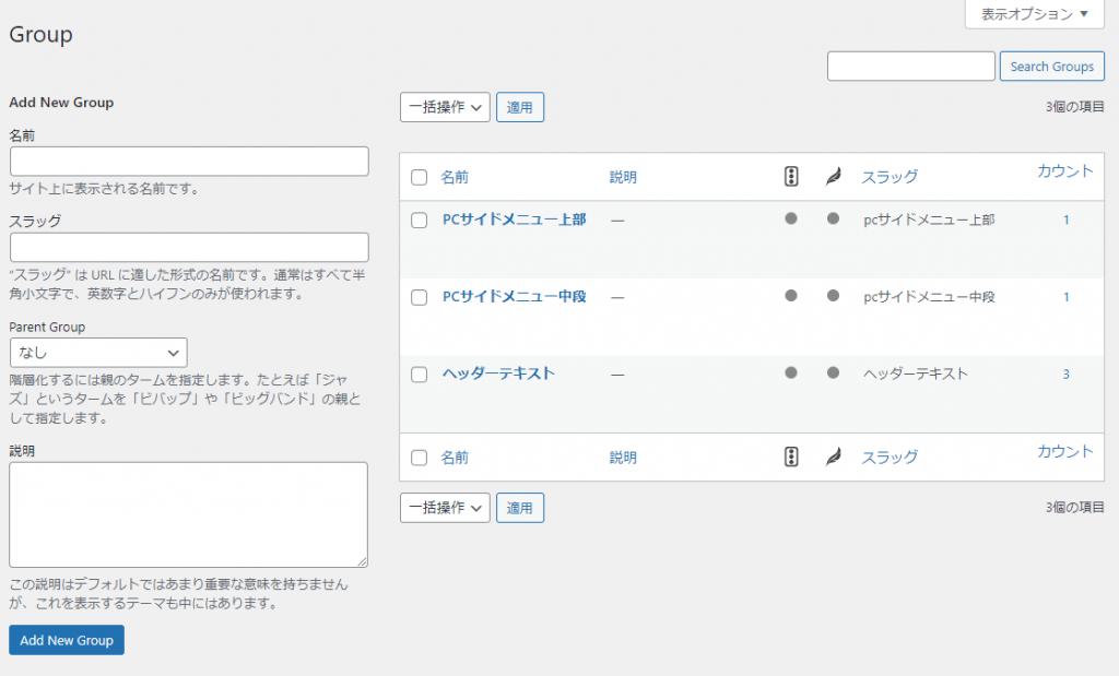 『Ads by datafeedr.com』グループはやはり投稿の『カテゴリ』のUIで理解しやすい。