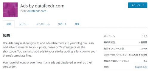 WPプラグイン Ads by datafeedr.com