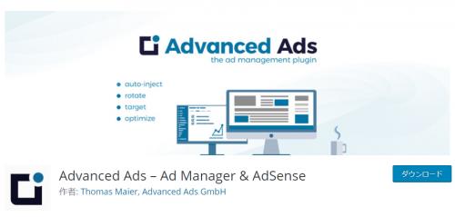 WPプラグイン Advanced Ads  Ad Manager & AdSense