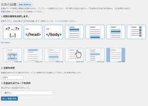 Advanced Adsレイアウトなど表示面の管理もプラグインでできる