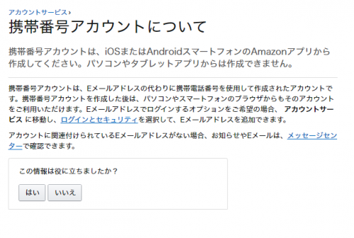 Amazonの携帯番号アカウントの概要
