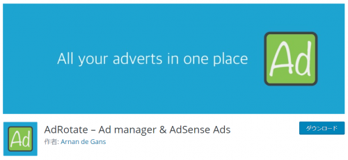 WPプラグイン AdRotate – Ad manager & AdSense Ads