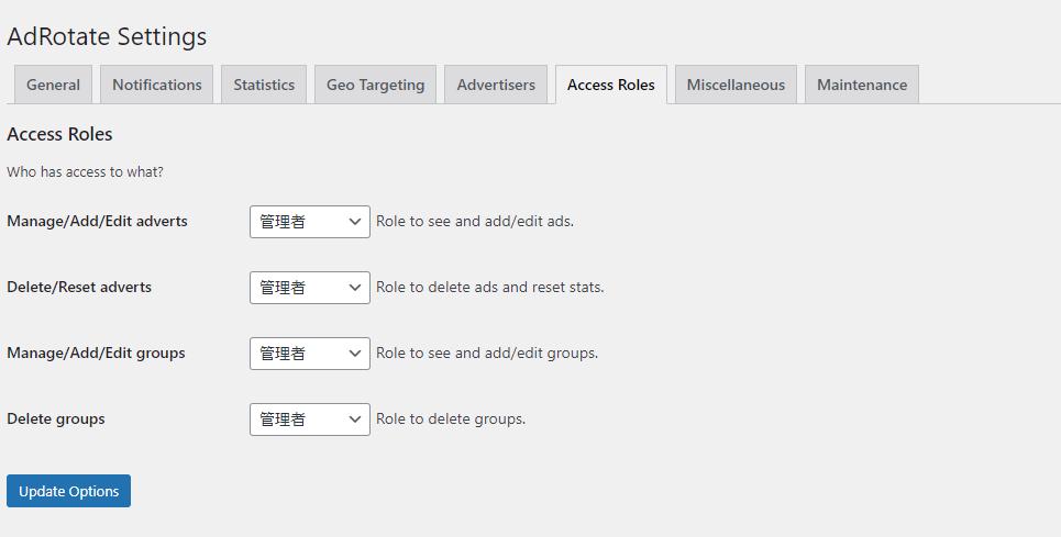 AdRotate 設定項目も柔軟。アカウント(ロール)別の機能制限も無料版で対応している