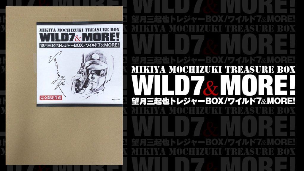 『望月三起也 トレジャーBOX/ワイルド7 & MORE!』 発売決定! 先行予約限定『直筆ネーム原稿』特典!